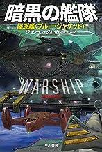 表紙: 暗黒の艦隊──駆逐艦〈ブルー・ジャケット〉 (ハヤカワ文庫SF) | ジョシュア ダルゼル