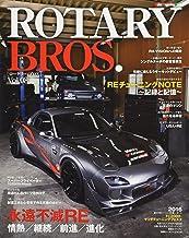 ROTARY BROS. (ロータリー・ブロス) Vol.08 (Motor Magazine Mook)