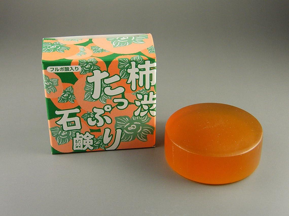 急速な複数征服する柿渋たっぷり石鹸 100g(フルボ酸入り)