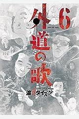 外道の歌(6) (ヤングキングコミックス) Kindle版