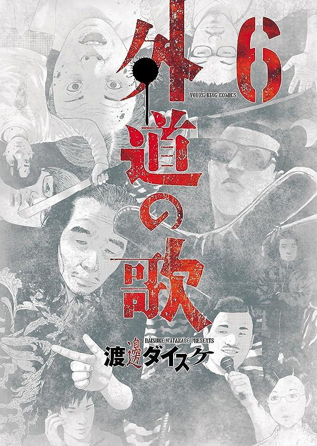 前置詞転送謙虚外道の歌(6) (ヤングキングコミックス)