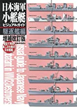 日本海軍小艦艇ビジュアルガイド駆逐艦編 増補改訂版: 模型で再現 第二次大戦の日本艦艇