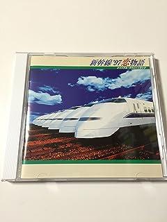 新幹線'97 恋物語