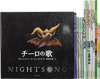 クレヨンハウスおすすめセレクション全12巻