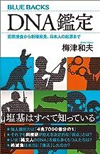 表紙: DNA鑑定 犯罪捜査から新種発見、日本人の起源まで (ブルーバックス)   梅津和夫