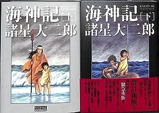 """海神記   (光文社コミック叢書""""シグナル"""")[コミックセット]"""