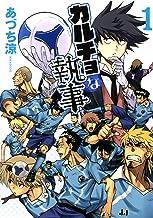 表紙: カルチョな執事 1巻 (マッグガーデンコミックス Beat'sシリーズ) | あづち涼
