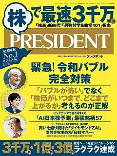 [雑誌] PRESIDENT (プレジデント) 2021年04月16日号