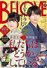 表紙: BE・LOVE 2020年9月号 [2020年7月31日発売] [雑誌]   安藤なつみ