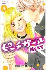 ピーチガールNEXT(4) (BE・LOVEコミックス) Kindle版