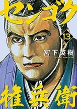 表紙: センゴク権兵衛(13) (ヤングマガジンコミックス) | 宮下英樹
