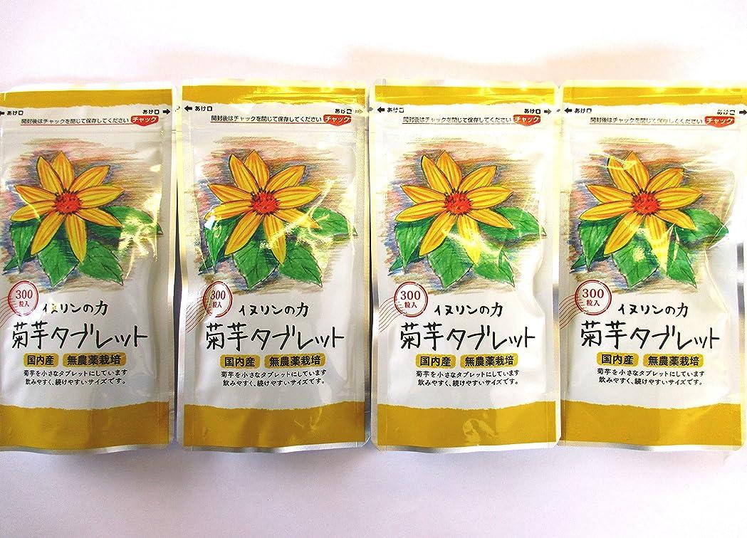リーバットバラ色菊芋タブレット 250mg×300粒 4個セット 内容量:300g ★4袋で生菊芋=2640g分相当です!
