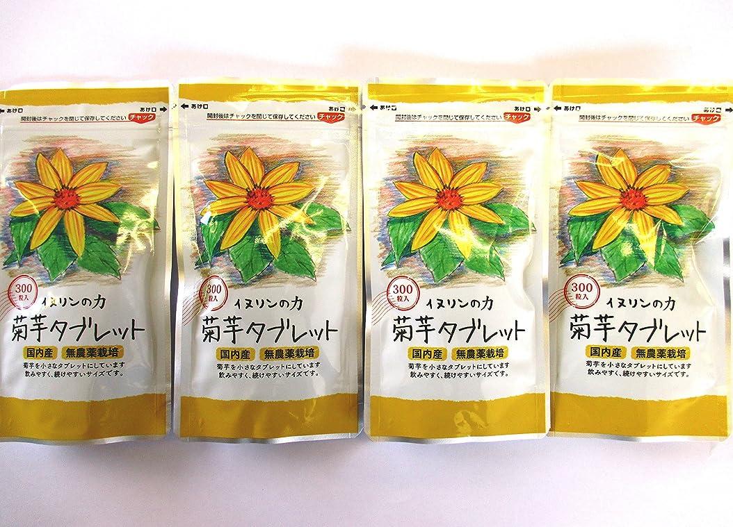 希少性浅いコイン菊芋タブレット 250mg×300粒 4個セット 内容量:300g ★4袋で生菊芋=2640g分相当です!
