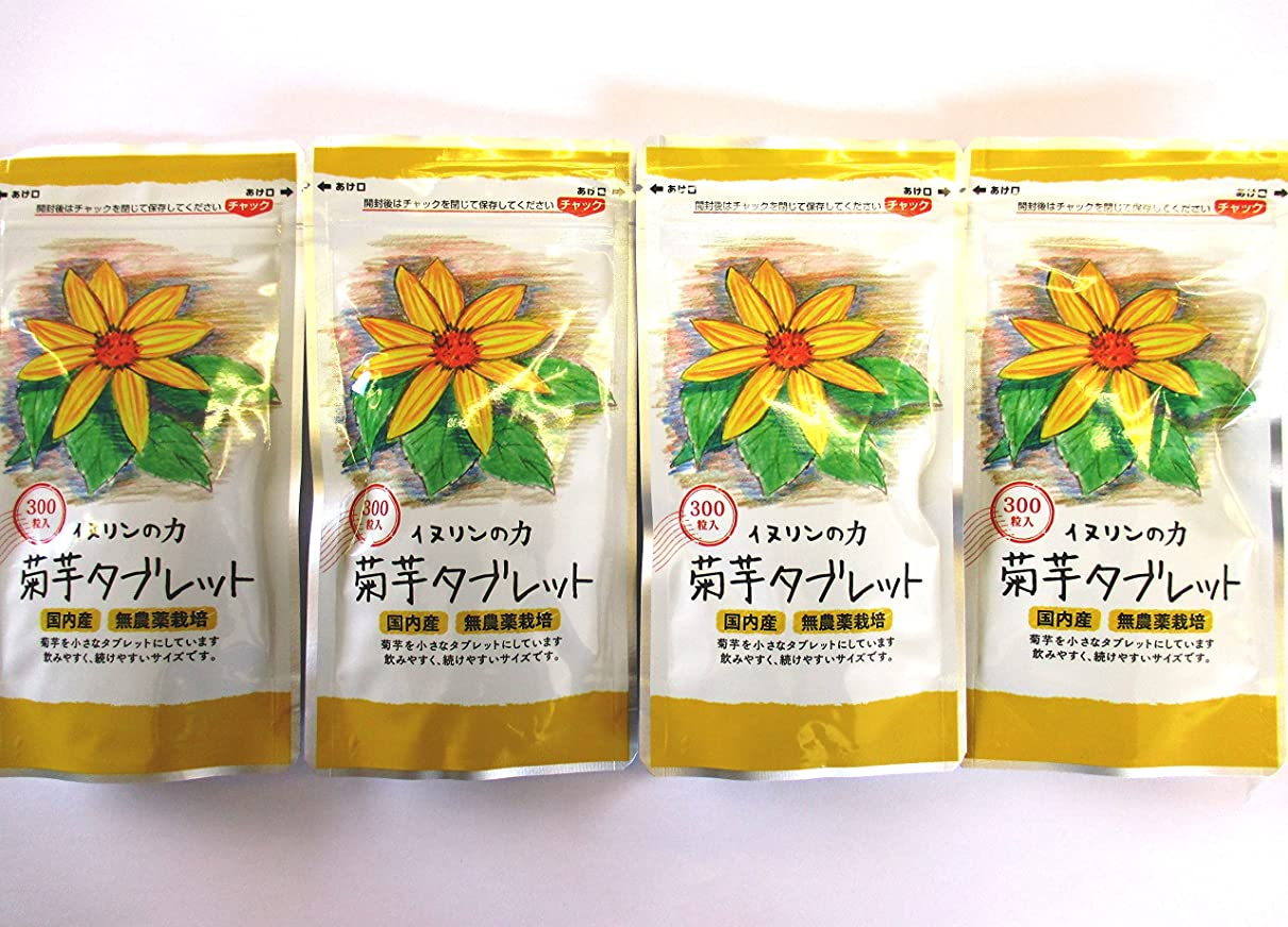 チャーミング災害特権的菊芋タブレット 250mg×300粒 4個セット 内容量:300g ★4袋で生菊芋=2640g分相当です!
