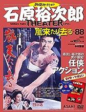 石原裕次郎シアター DVDコレクション 88号 『嵐来たり去る』 [分冊百科]