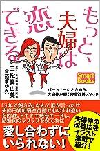 表紙: もっと、夫婦は恋できる パートナーにときめき、夫婦仲が輝く寝室改善メソッド (スマートブックス) | 三松 真由美 (二松 まゆみ)