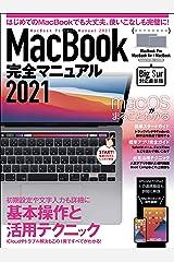 MacBook完全マニュアル2021(Big Sur&M1モデル対応最新版) Kindle版