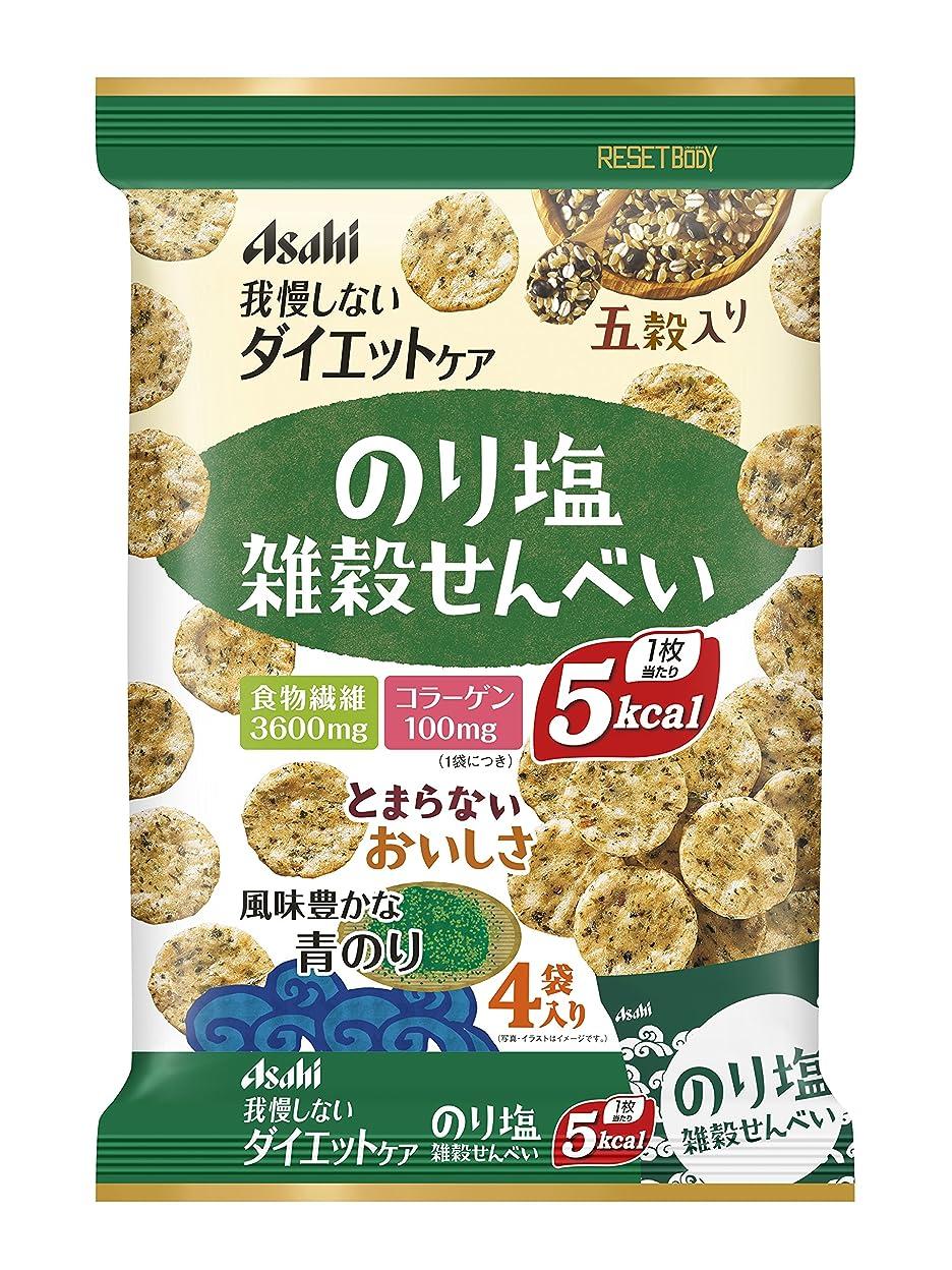 海岸ブルかるアサヒグループ食品 リセットボディ 雑穀せんべい のり塩味 88g(22g×4袋)
