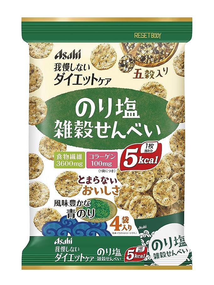 時大量自分の力ですべてをするアサヒグループ食品 リセットボディ 雑穀せんべい のり塩味 88g(22g×4袋)