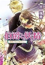 表紙: 伯爵と妖精 情熱の花は秘せない (集英社コバルト文庫)   高星麻子