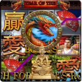 Year Of The Dragon: Vegas Video Slot Machine (Kindle Tablet Edition)