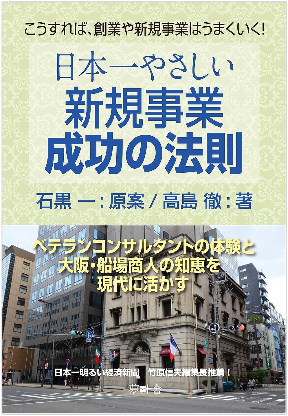 小さい独創的女優日本一やさしい 新規事業成功の法則: こうすれば、創業や新規事業はうまくいく! (株式会社決断力)
