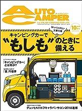 表紙: AutoCamper (オートキャンパー) 2018年 10月号 [雑誌] AutoCamper (オートキャンパー) | AutoCamper編集部
