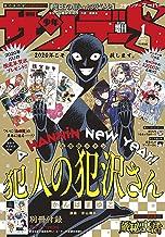少年サンデーS(スーパー) 2020年1/1号(2019年11月25日発売) [雑誌]