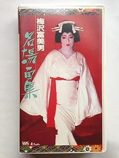 梅沢富美男名場面集 [VHS]