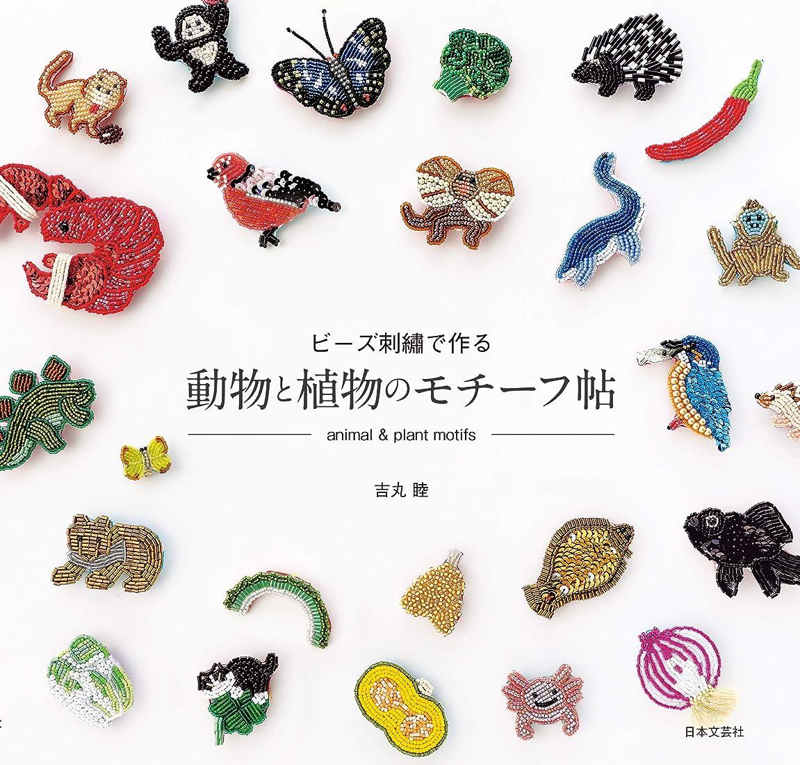 また明日ねニッケル魚ビーズ刺繍で作る 動物と植物のモチーフ帖