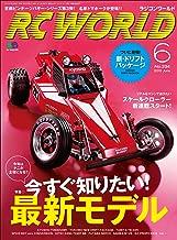 RC WORLD(ラジコンワールド) 2015年6月号 No.234[雑誌] (Japanese Edition)