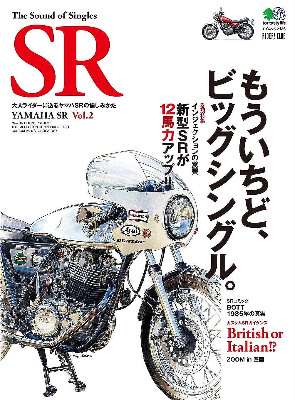 富象観光The Sound of Singles SR(ザサウンドオブシングルズエスアール) Vol.2[雑誌]