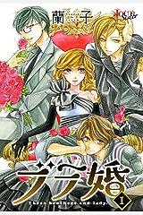 ブラ婚 : 1 (ジュールコミックス) Kindle版