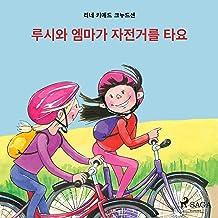 루시와 엠마가 자전거를 타요