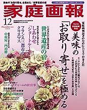 家庭画報 2020年 12月号プレミアムライト版 (家庭画報増刊)