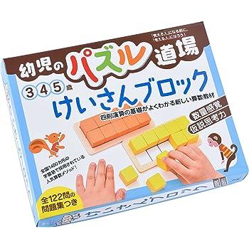 幻冬舎(Gentosha) 幼児のパズル道場 けいさんブロック