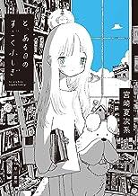 表紙: と、ある日のすごくふしぎ   宮崎 夏次系