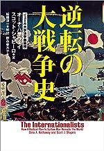 表紙: 逆転の大戦争史 (文春e-book) | オーナ・ハサウェイ