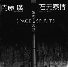 Hiroshi Naito - Yasuhiro Ishimoto: Space Spirits