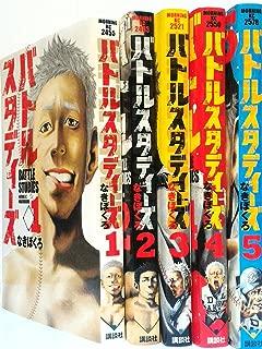 バトルスタディーズ コミック 1-5巻セット (モーニング KC)