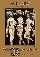 表紙: 新訳 から騒ぎ (角川文庫) | シェイクスピア