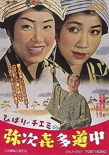 ひばり・チエミの弥次喜多道中 [DVD]