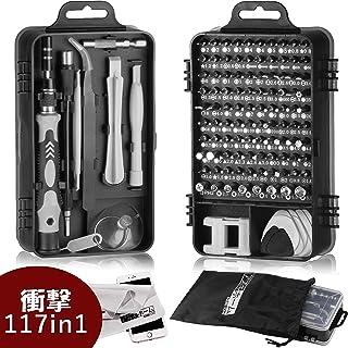 2020最新版 117in1 精密 ドライバーセット 特殊 98種類ビット Switch メガネ スマホ 修理キット 撥水収納袋付き