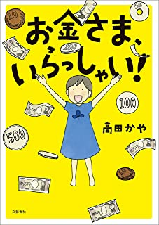 お金さま、いらっしゃい! (文春e-book)