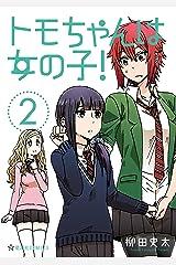 トモちゃんは女の子!(2) (星海社コミックス) Kindle版