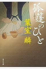 孤篷のひと (角川文庫) Kindle版
