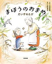 表紙: まほうのおまめ だいずのたび (文春e-book) | 辰巳 芳子