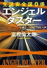 表紙: 生活安全課0係 エンジェルダスター (祥伝社文庫) | 富樫倫太郎
