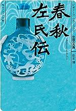表紙: 春秋左氏伝 ビギナーズ・クラシックス 中国の古典 (角川ソフィア文庫) | 安本 博