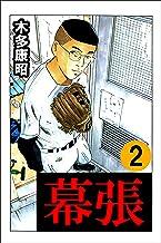 表紙: 幕張 2 (highstone comic) | 木多 康昭